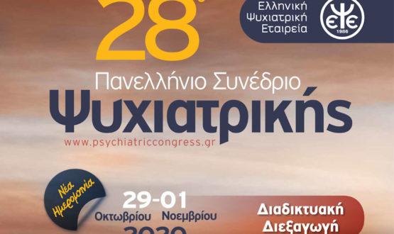 28ο Πανελλήνιο Ψυχιατρικό Συνέδριο